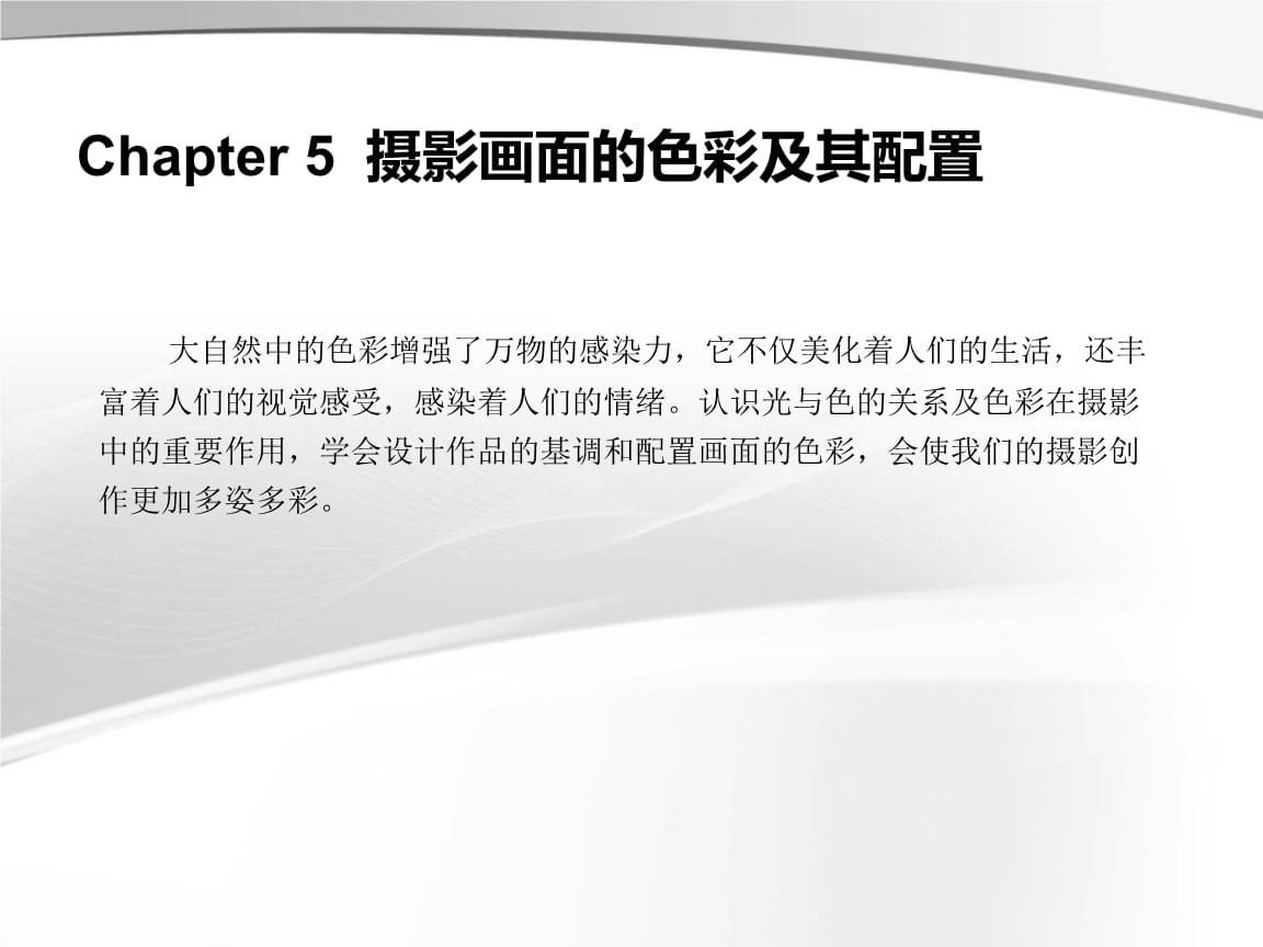 数码摄影入门与进阶第5章摄影画面的色彩及其配置.ppt