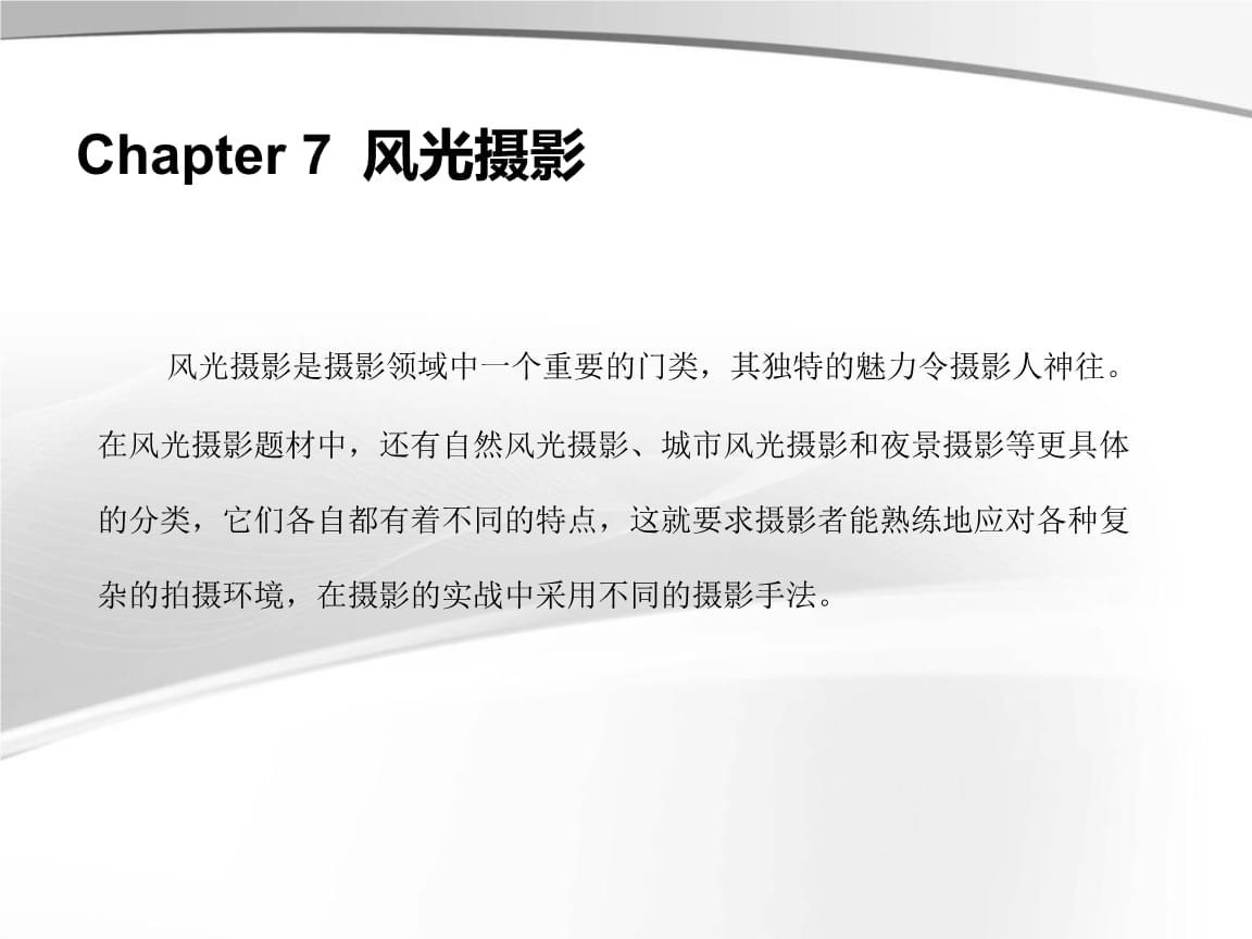 数码摄影入门与进阶第7章风光摄影.ppt