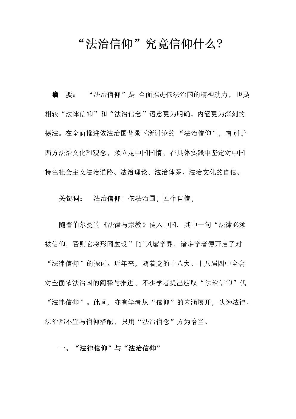 """2019""""法治信仰""""究竟信仰什么.docx"""