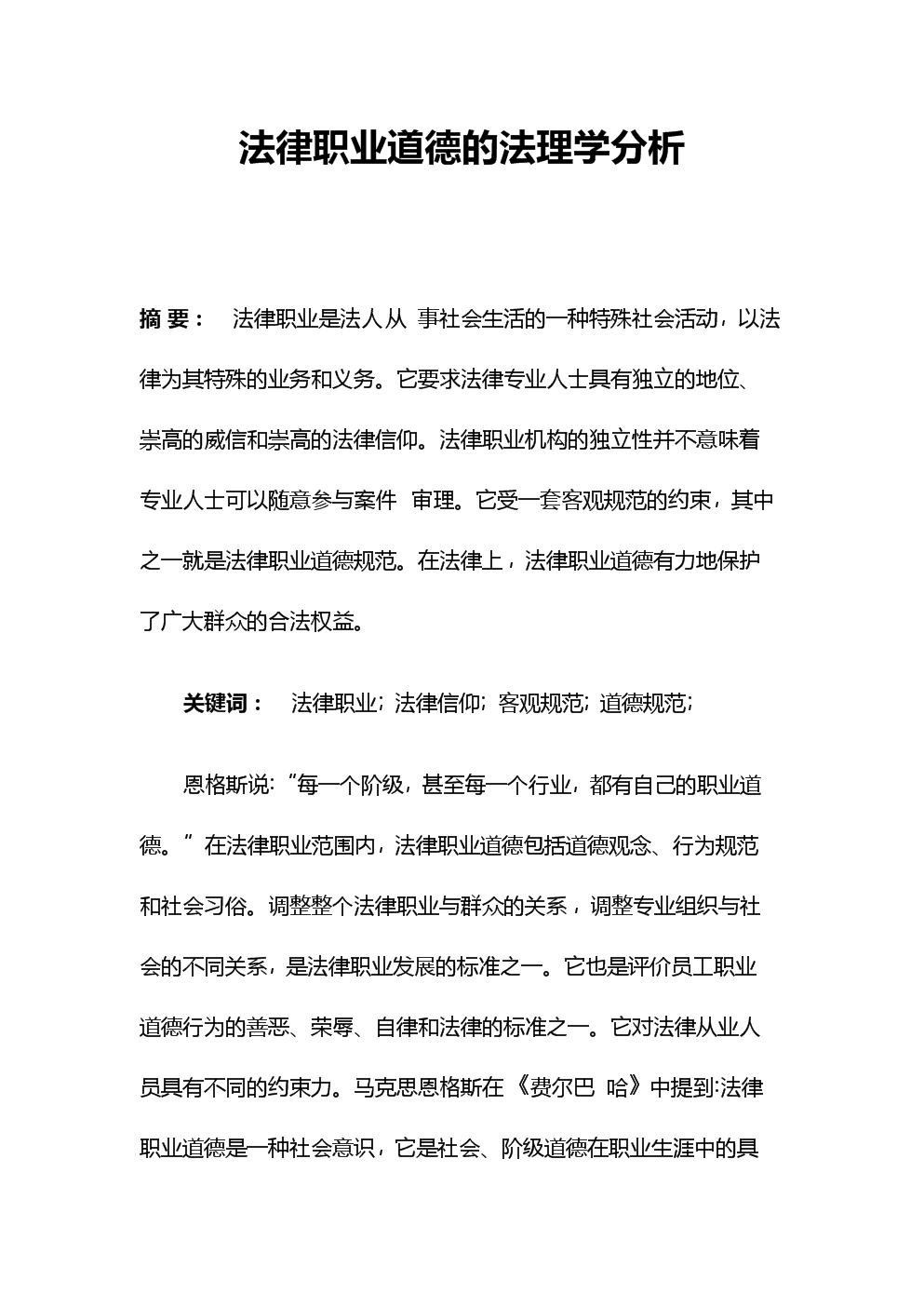 2019法律职业道德的法理学分析.docx