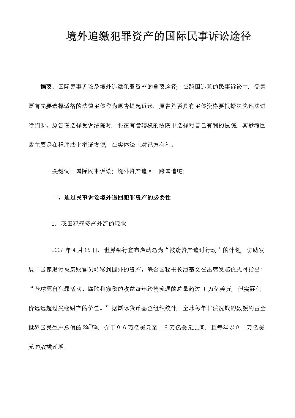 2019境外追缴犯罪资产的国际民事诉讼途径.docx