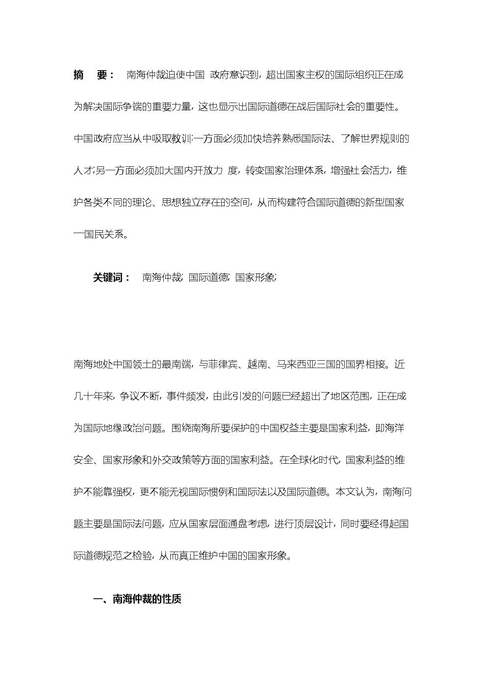 2019南海争端与中国国家道德形象探析.docx