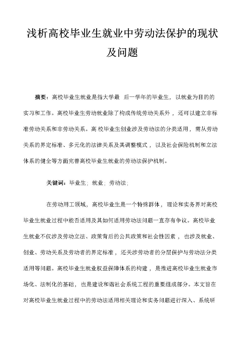 2019浅析高校毕业生就业中劳动法保护的现状及问题.docx
