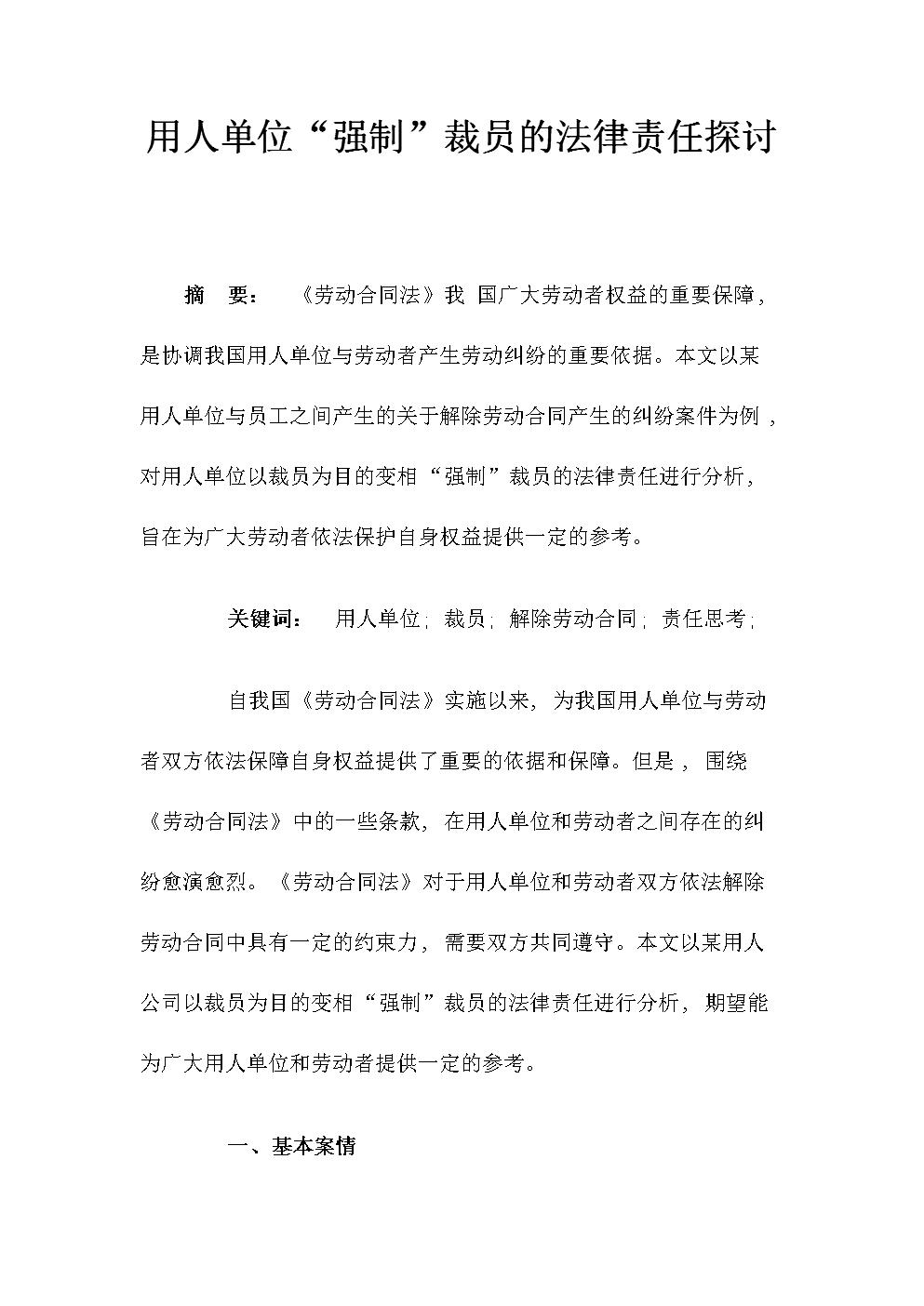 """2019用人单位""""强制""""裁员的法律责任探讨.docx"""