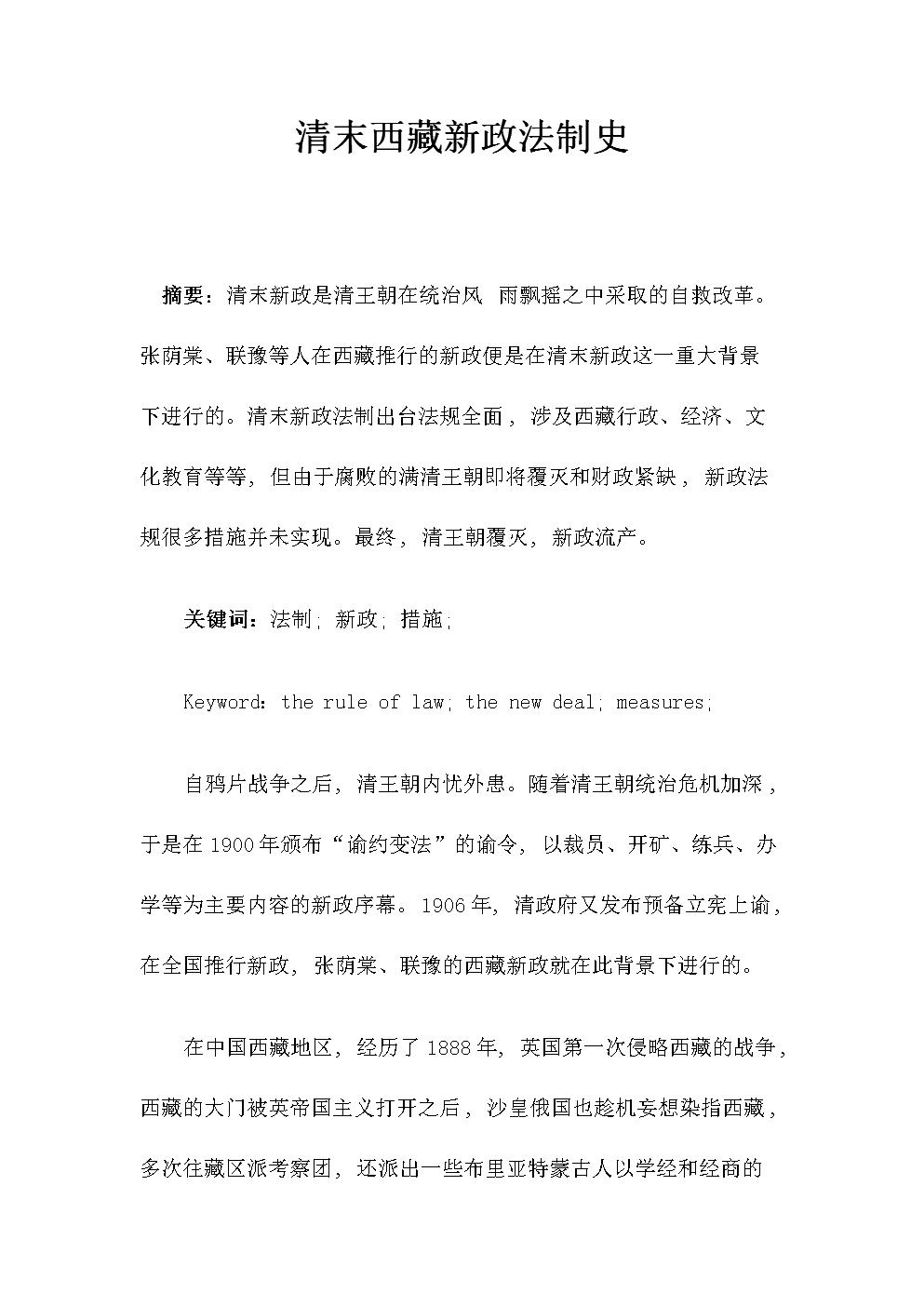 2019清末新政法制史.docx