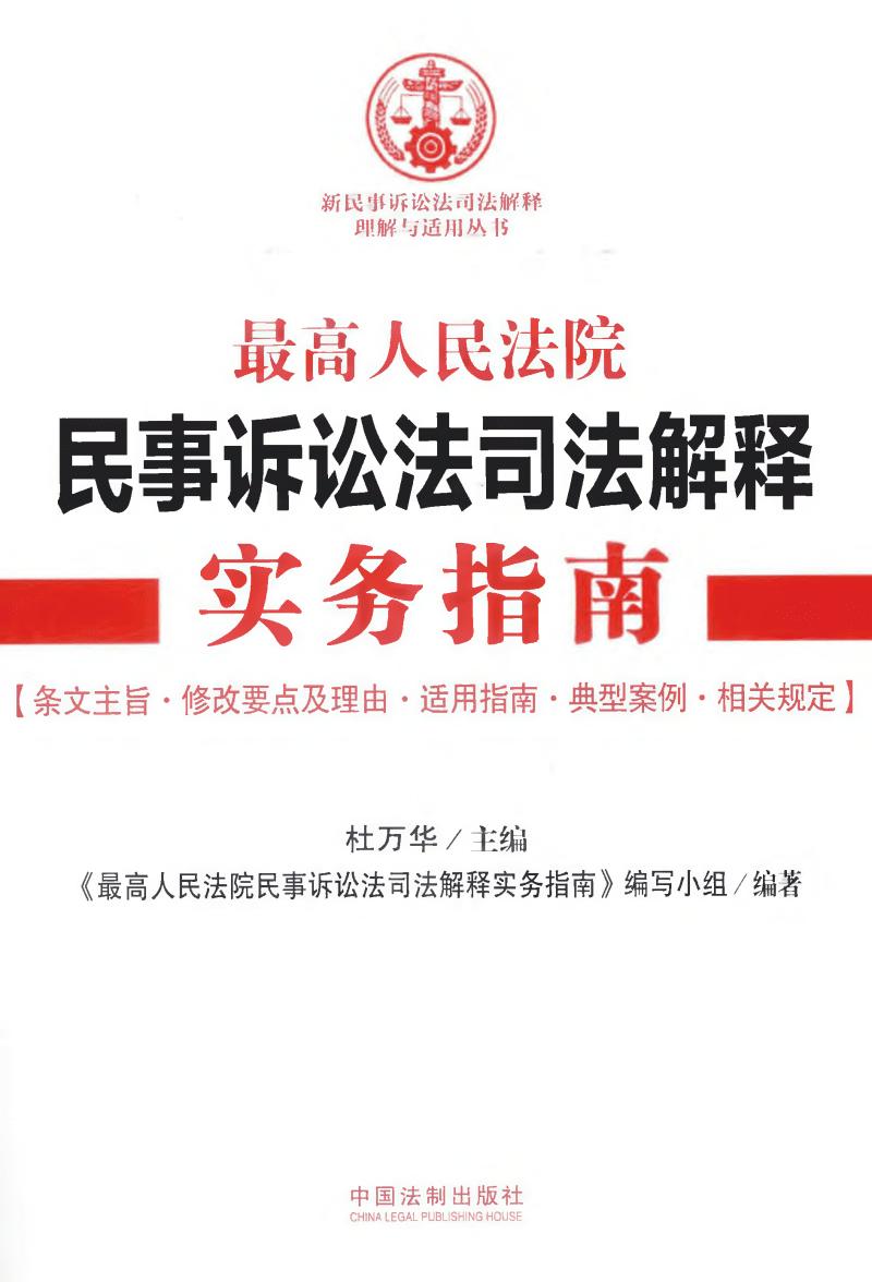 极限彩票网民事诉讼法司法解释实务指南  杜万华.pdf