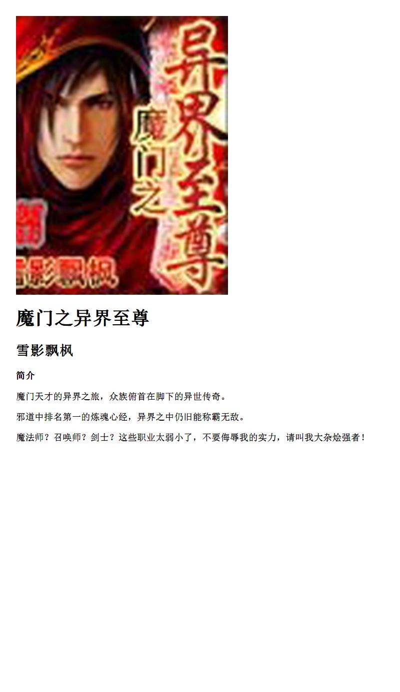 魔门之异界至尊(1).pdf