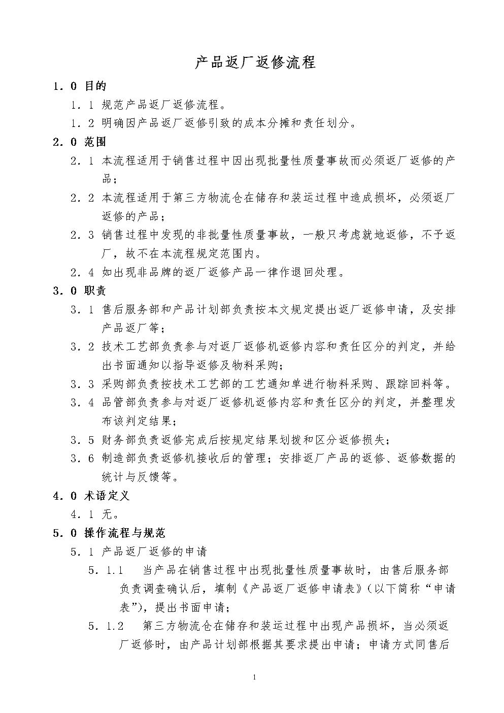 某x司产品返厂返修流程.doc