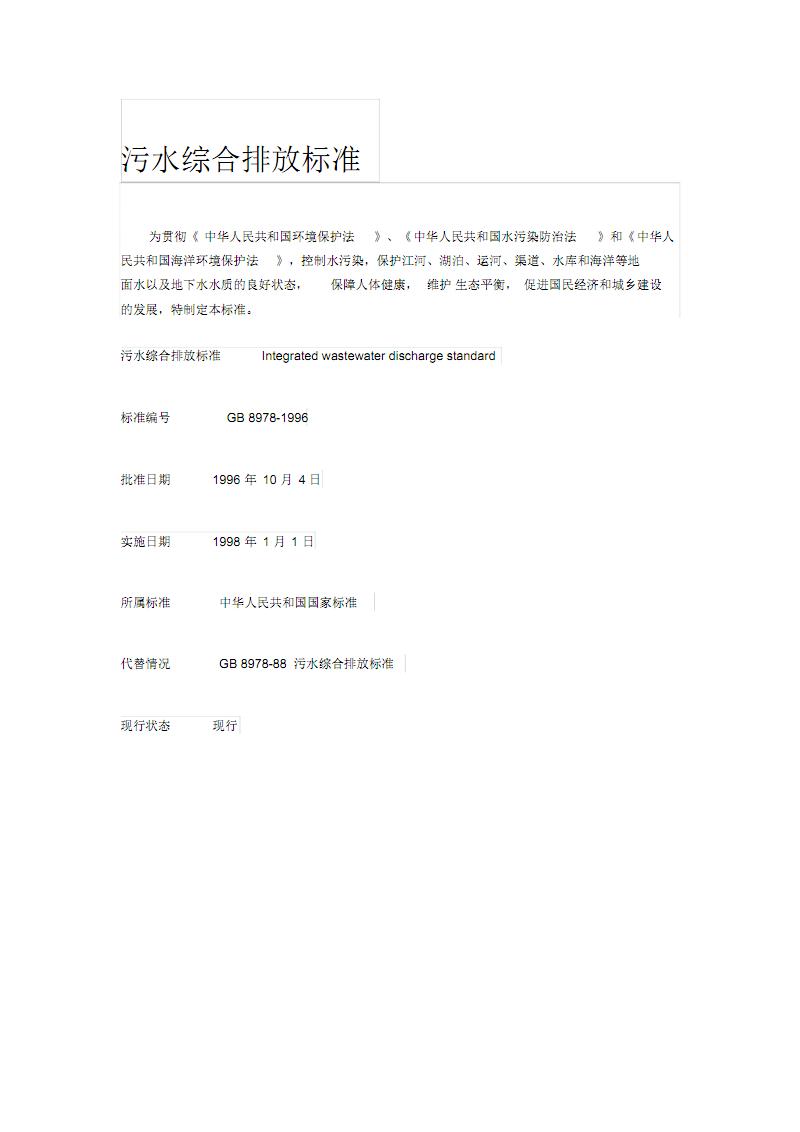 权威污水综合排放标准(GB-8978-1996).pdf
