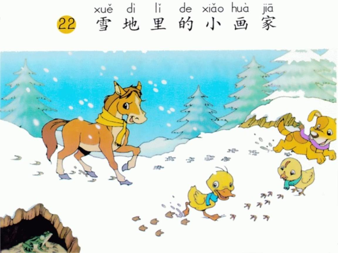 雪地里的小画家 .ppt
