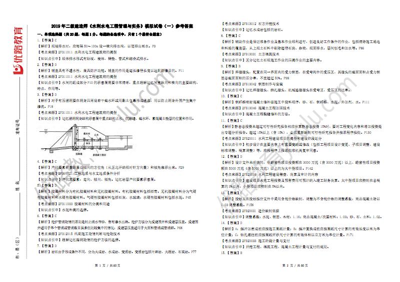 2019二建【水利】-YL-模考卷1-答案.pdf