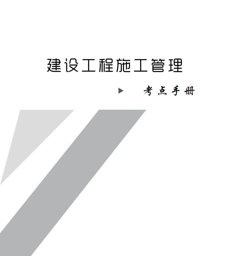 2019二建【管理】-HX-Y题(考点手册)【强烈推荐】.pdf