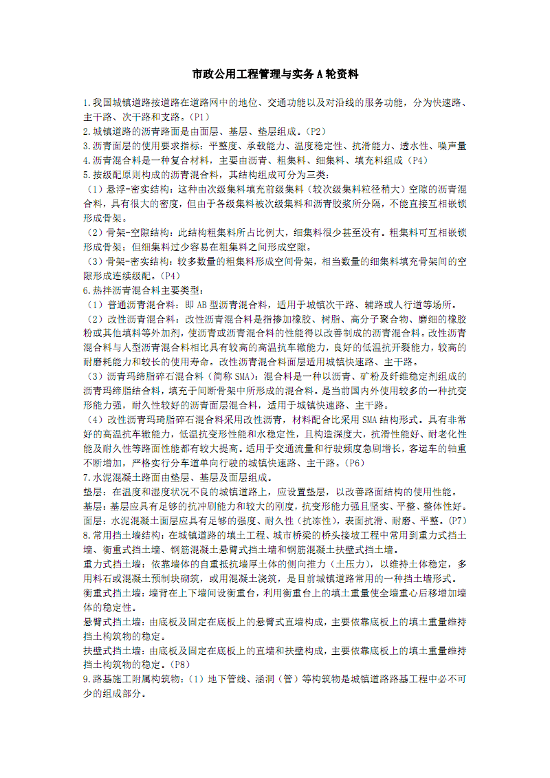 2019二建【市政】-学天A轮Y题资料.pdf