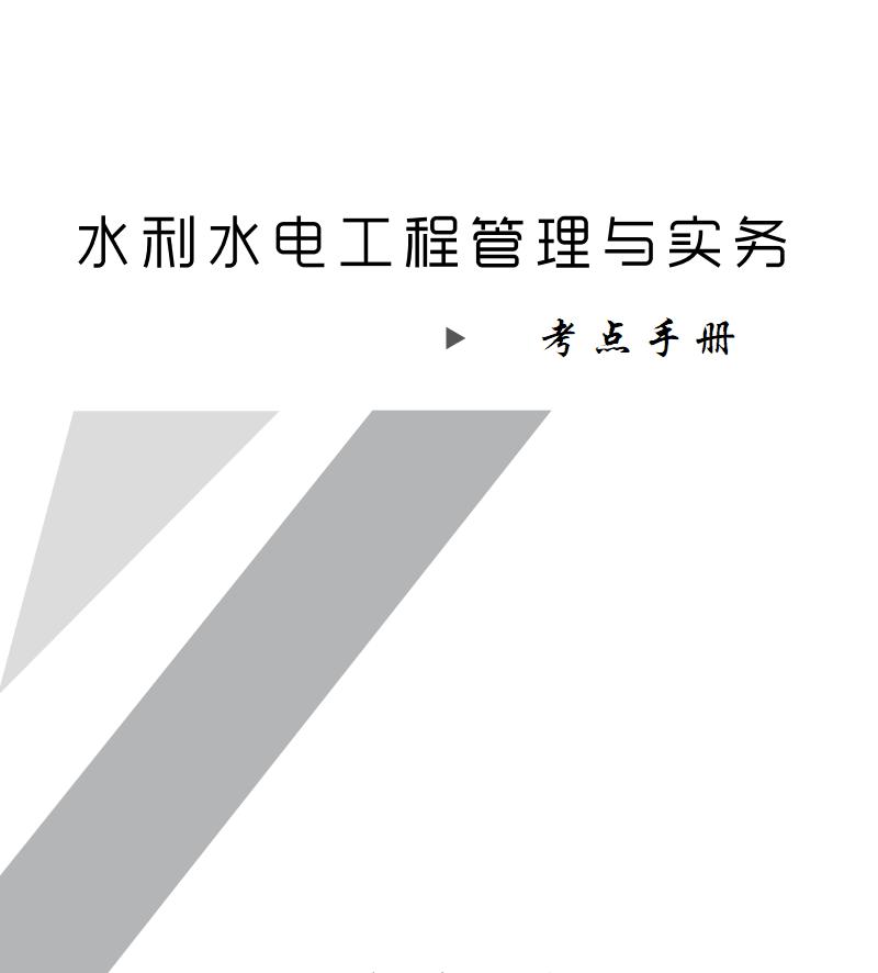 2019二建【水利】-HX-Y题(考点手册)【强烈推荐】.pdf
