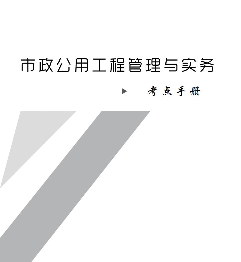 2019二建【市政】-HX-Y题(考点手册)【强烈推荐】.pdf