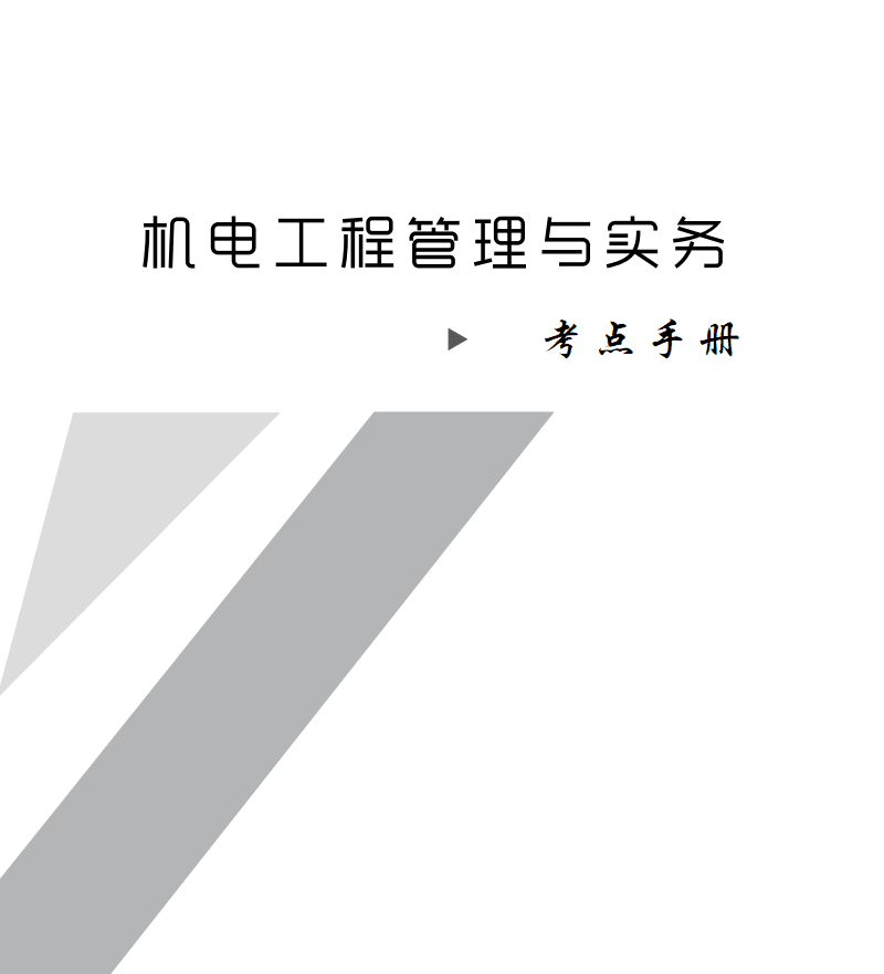 2019二建【机电】-HX-Y题(考点手册)【强烈推荐】.pdf