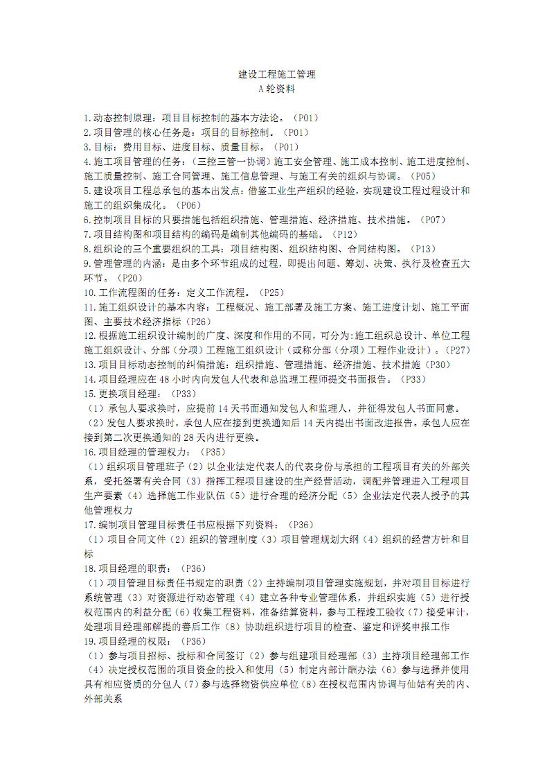 2019二建【管理】-学天A轮Y题资料.pdf