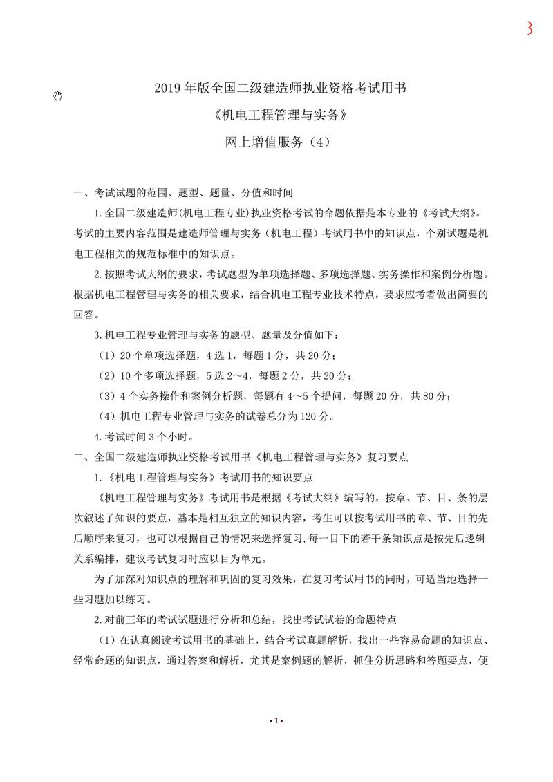 2019年二建机电工程管理与实务增值服务.pdf