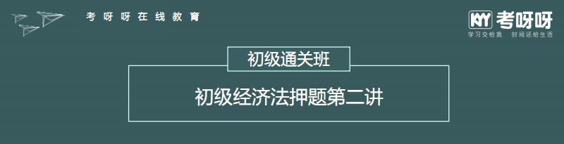 2019年初级经济法绝密Y题直播5月7日.pdf