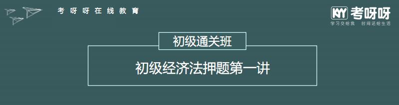 2019年初级经济法绝密Y题直播5月6日.pdf