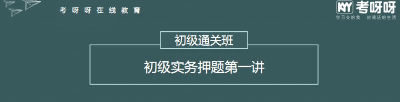 2019年初级会计实务Y题课-5-9.pdf