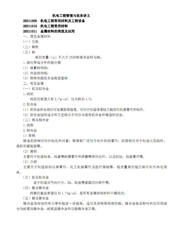 2019二级机电工程管理与实务讲义.pdf