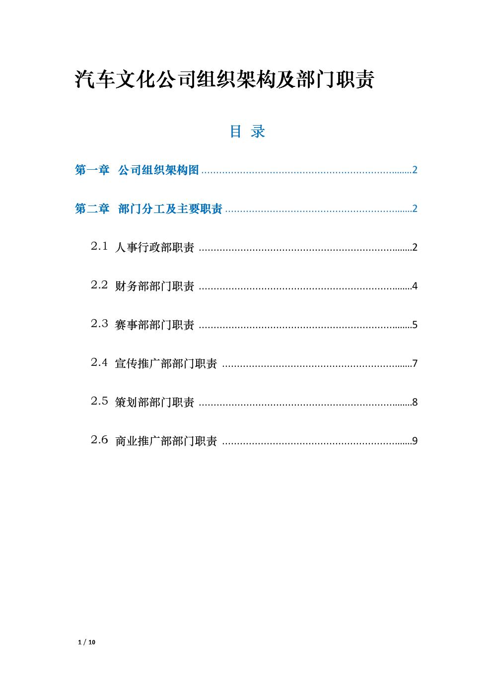汽车文化公司组织架构及部门职责 【精品 推荐】.docx