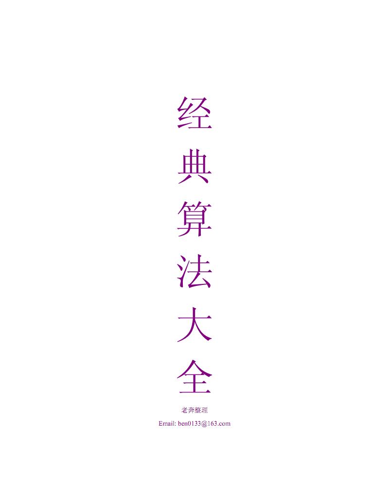经典算法大全.pdf
