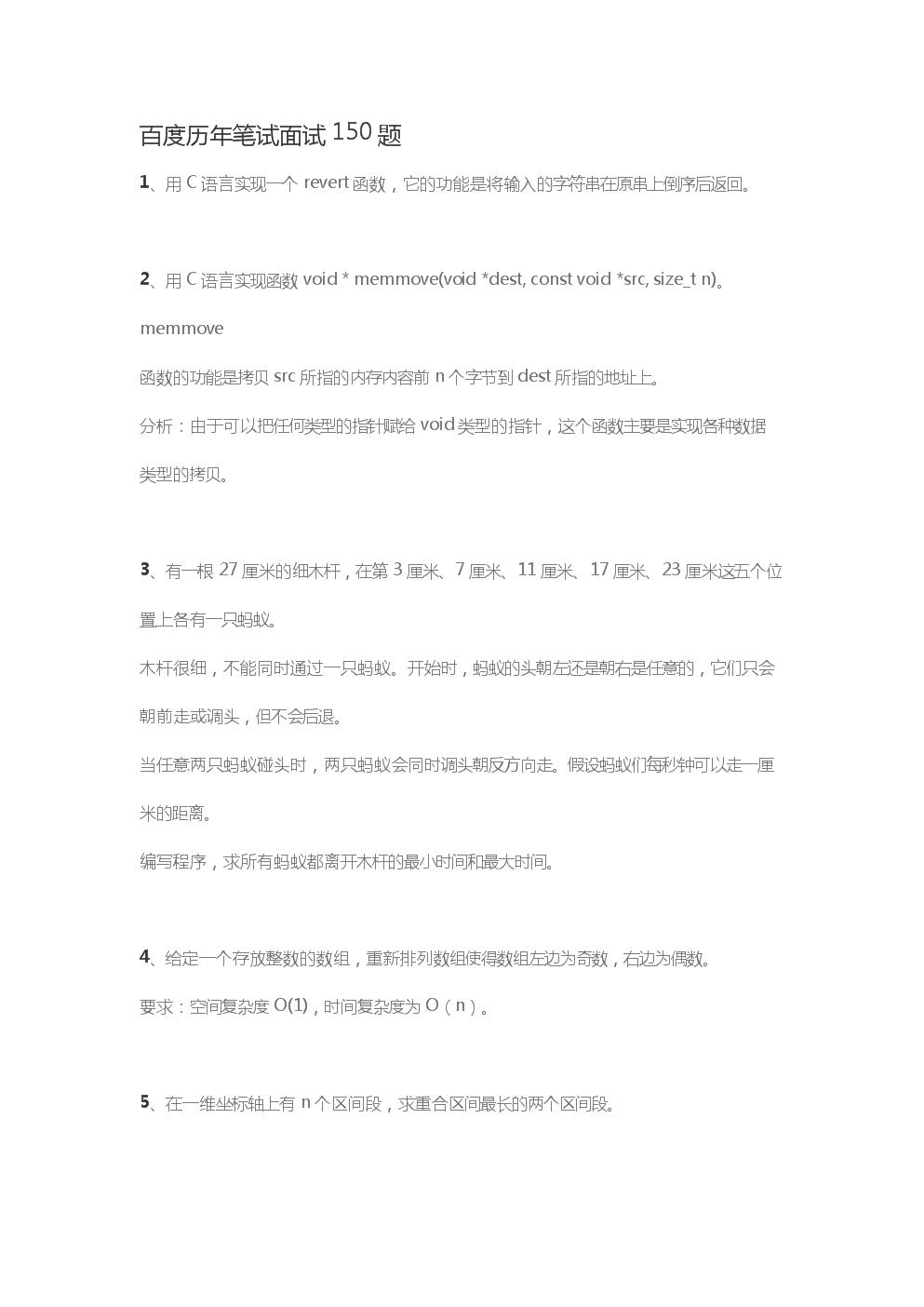 百度历年笔试面试150题.docx