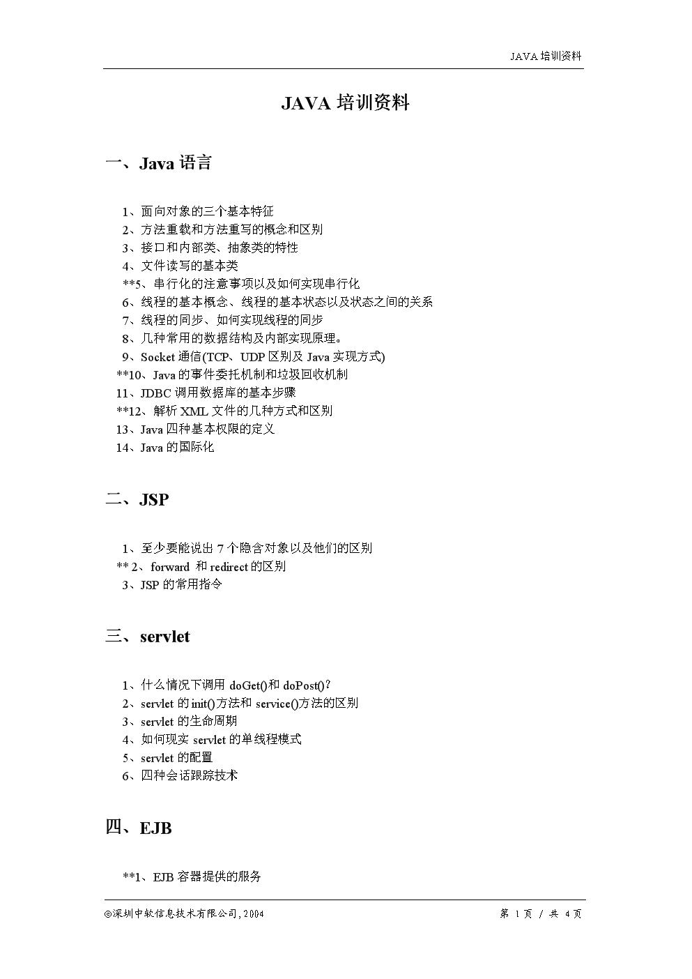 中远公司--JAVA培训资料.doc