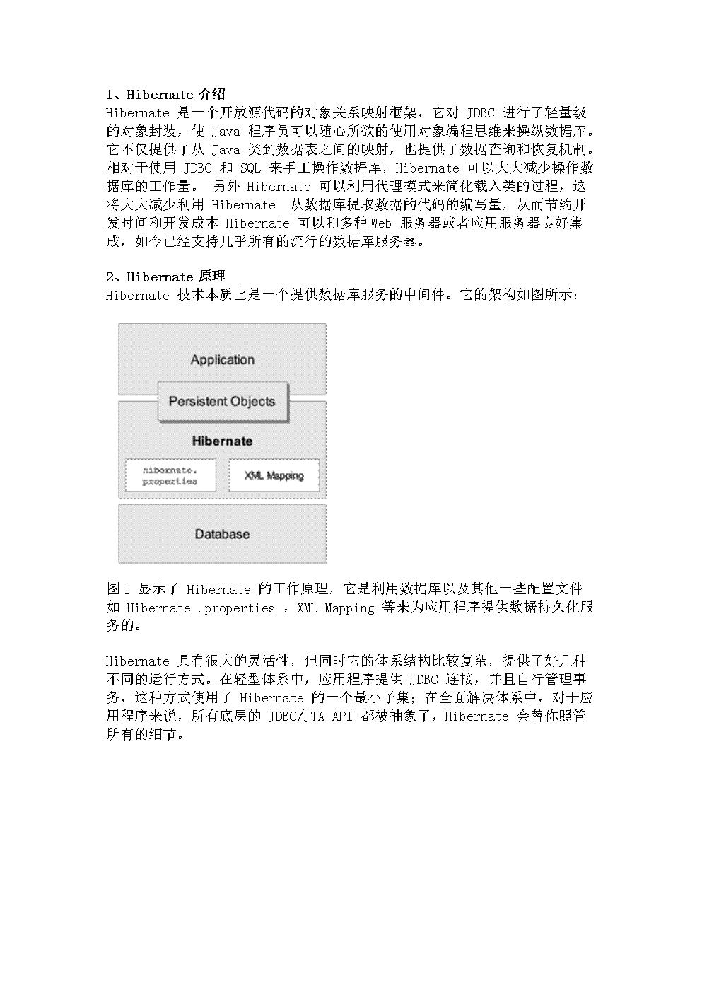 Hibernate 简单介绍与图示原理.doc