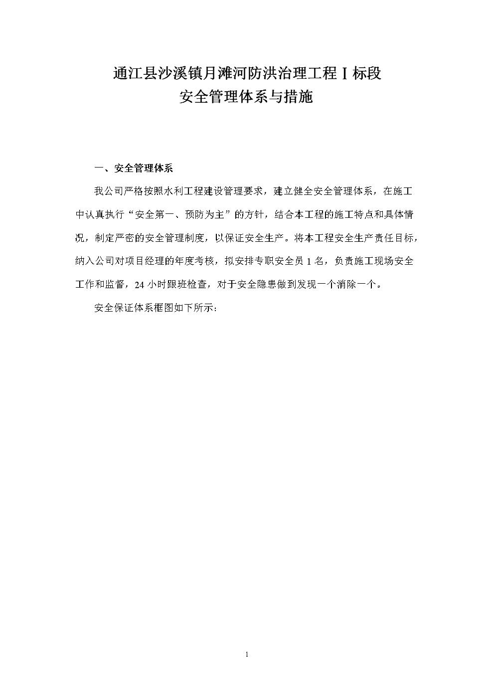 浅谈安全管理措施方案.doc