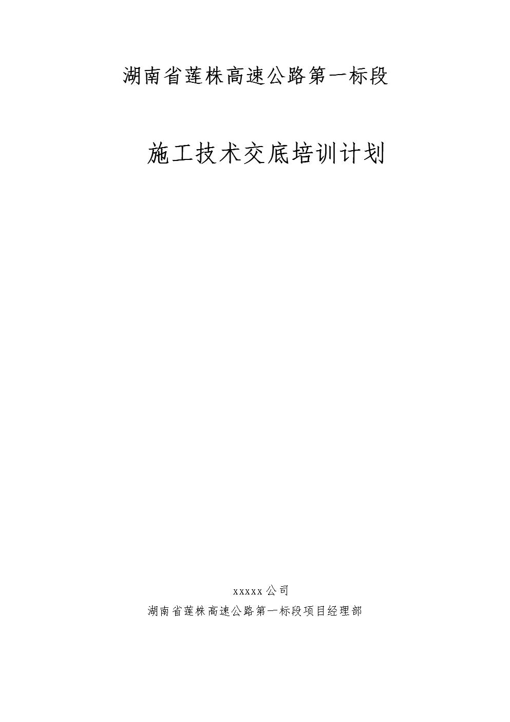 施工技术交底的培训计划.doc