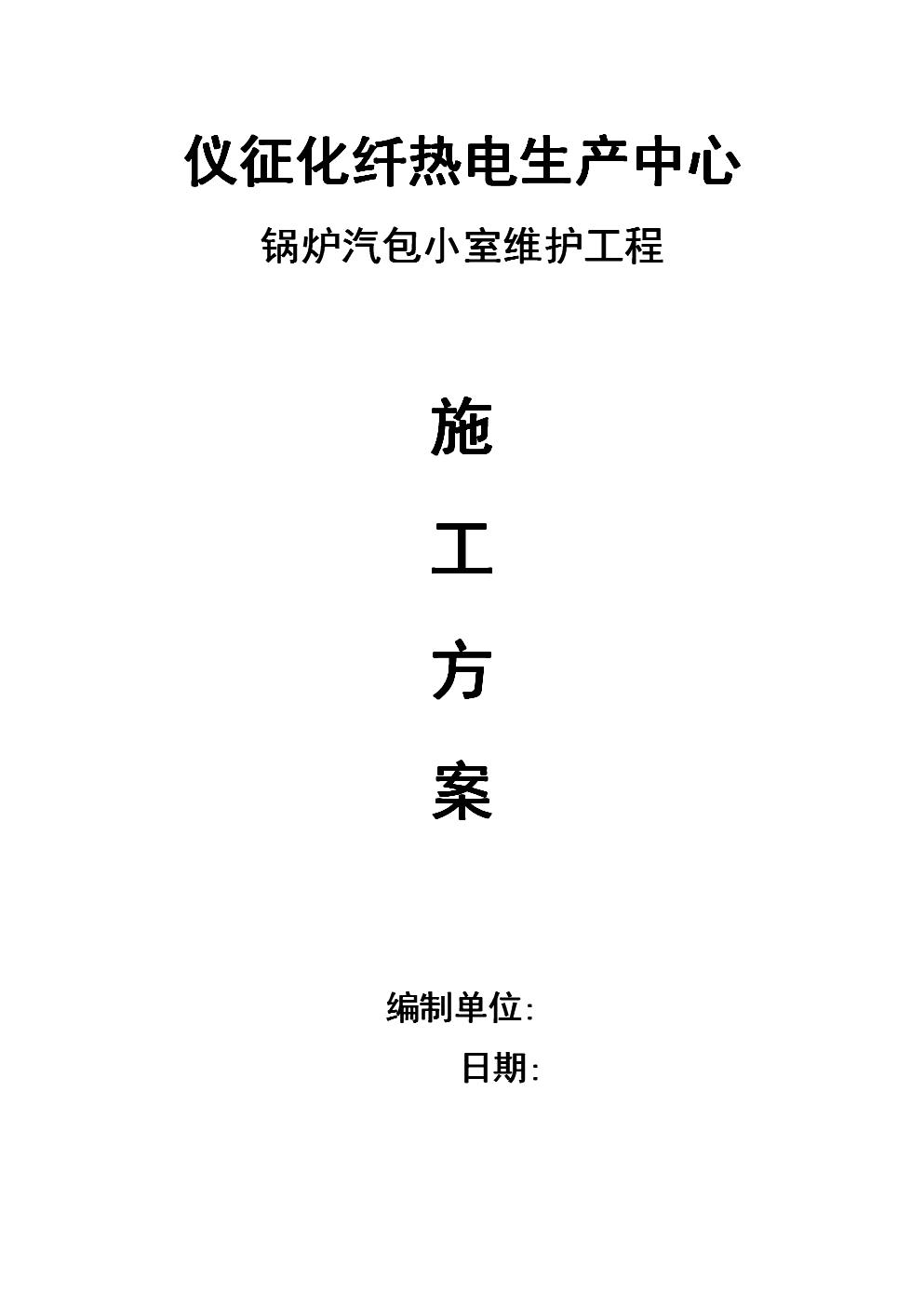浅谈彩钢板安装方案.doc