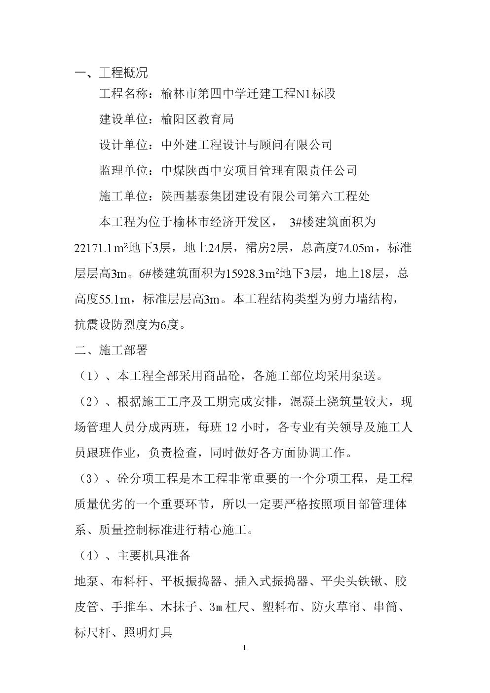 浅谈混凝土浇筑专项施工方案.doc