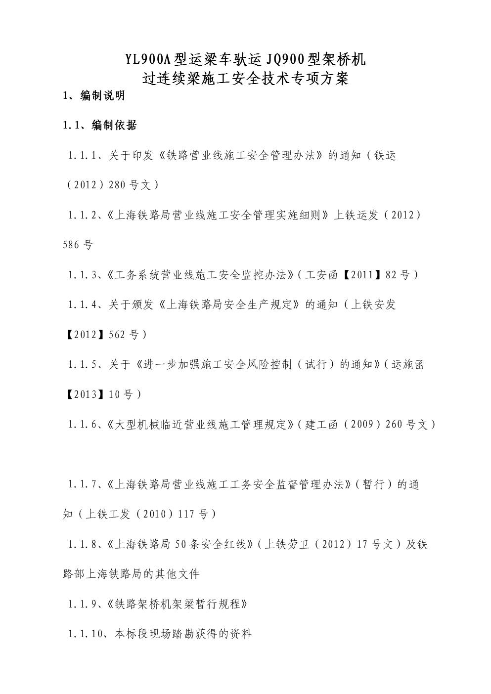 浅谈架桥机过连续梁安全专项方案.doc
