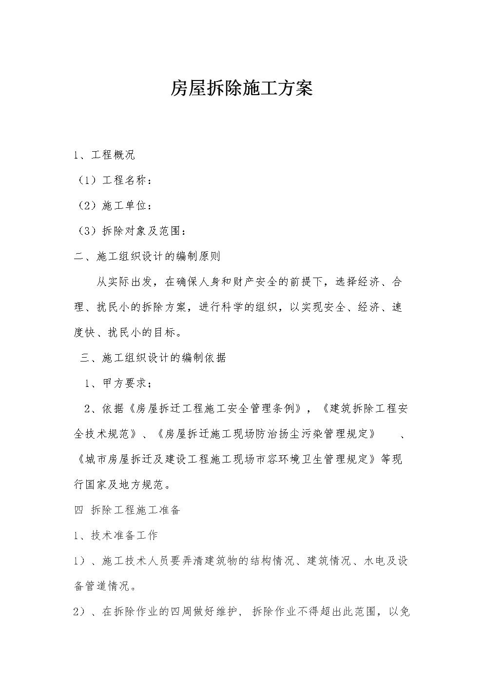 浅谈房屋拆除施工方案.doc