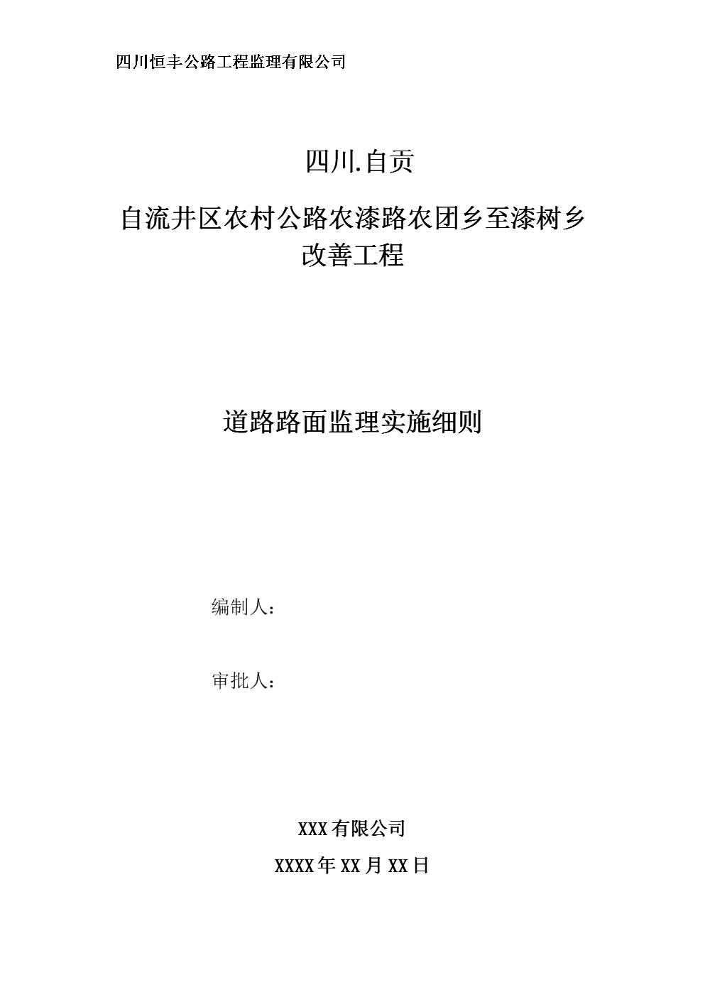 浅谈路面水稳基层监理细则.doc