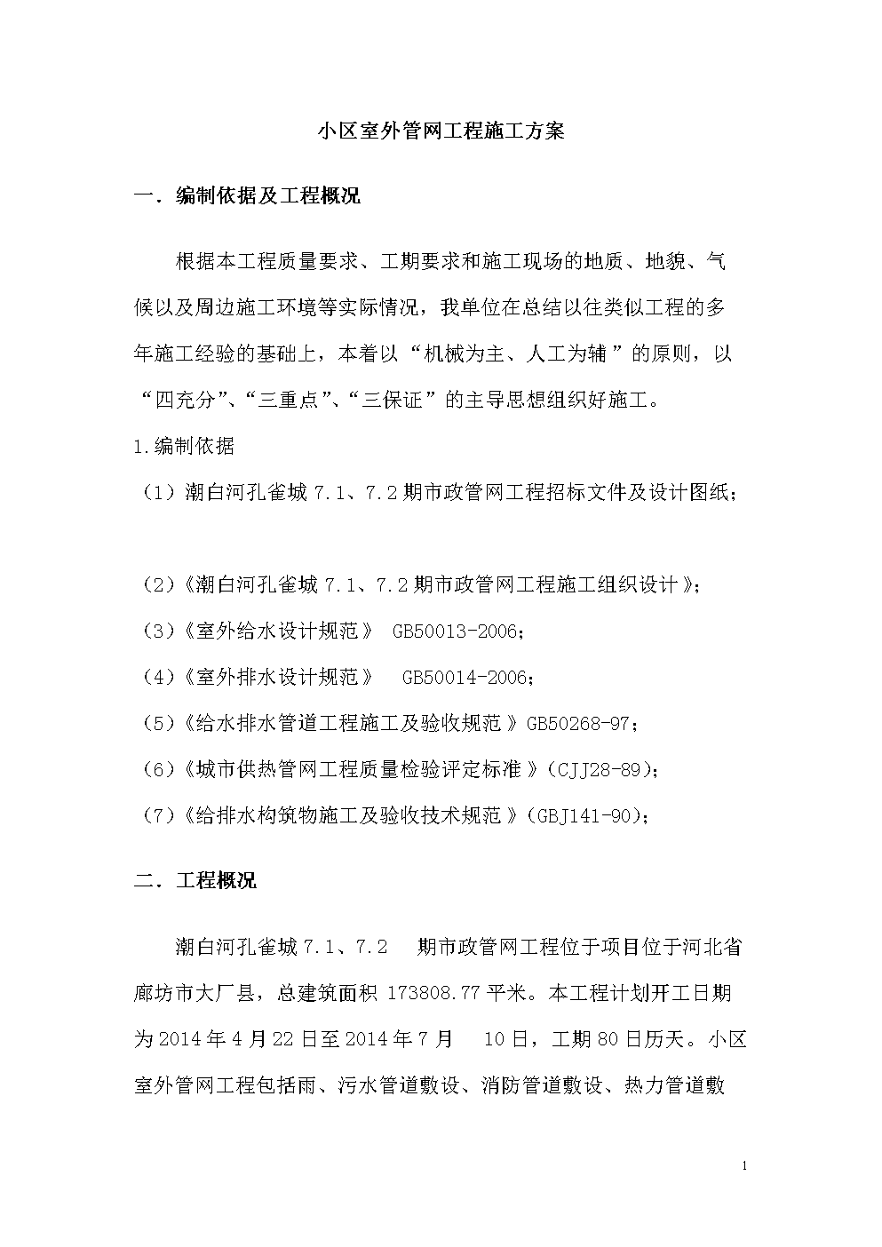 浅谈管网工程施工方案.doc