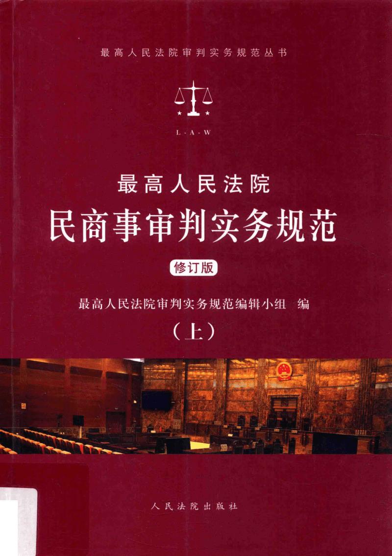 最高人民法院民商事审判实务规范  上 修订版.pdf