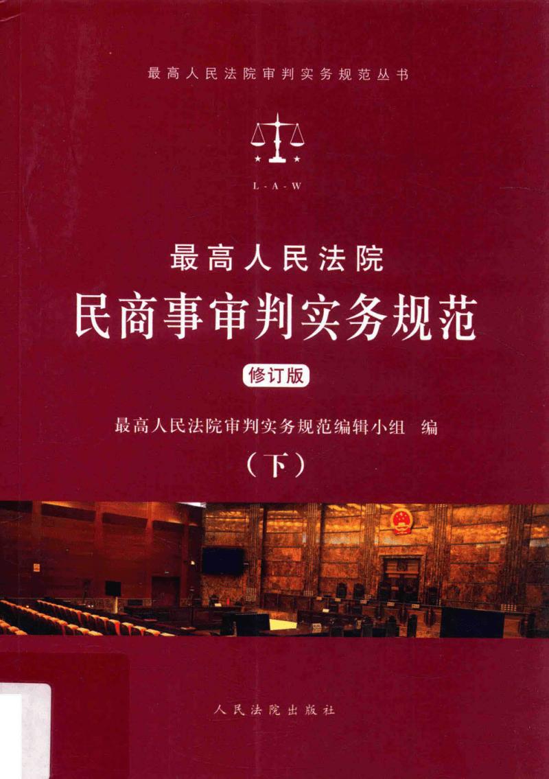 最高人民法院民商事审判实务规范  下 修订版.pdf