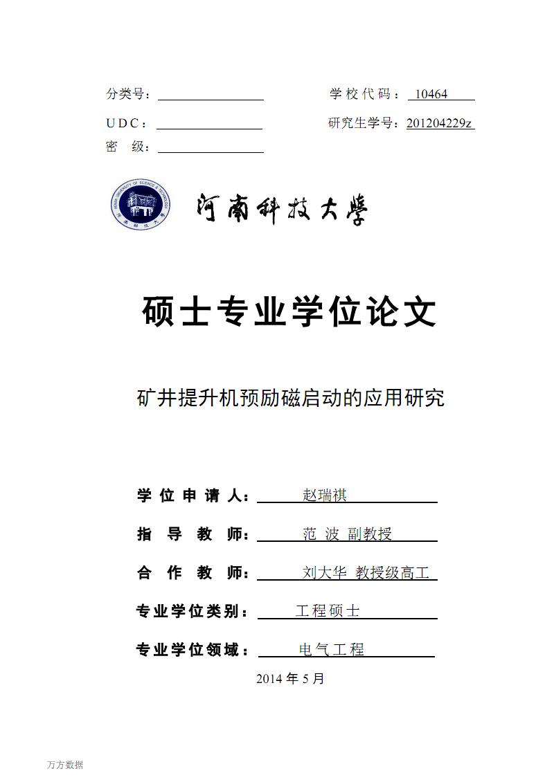 矿井提升机预励磁启动的应用研究.pdf