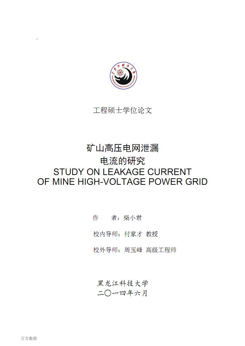 矿山高压电网泄漏电流的研究.pdf