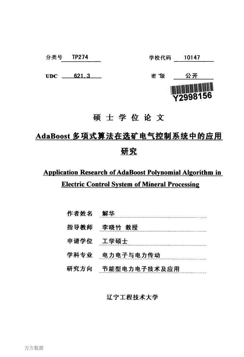AdaBoost多项式算法在选矿电气控制系统中的应用研究.pdf