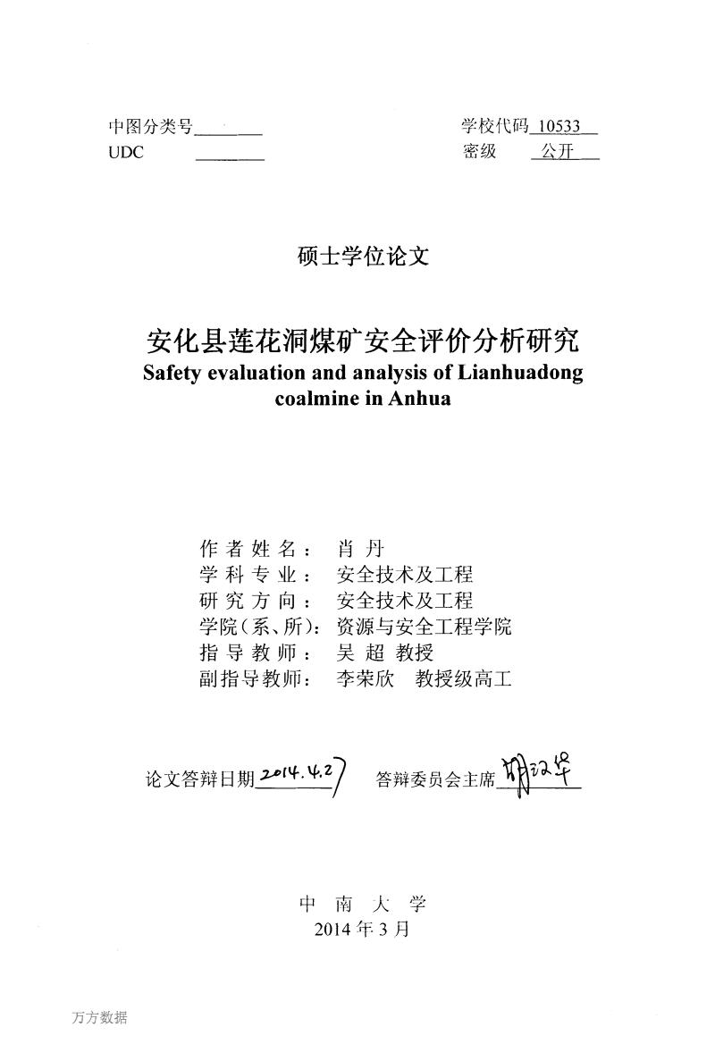 安化县莲花洞煤矿安全评价分析研究.pdf