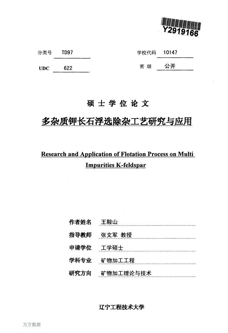 多杂质钾长石浮选除杂工艺研究与应用.pdf
