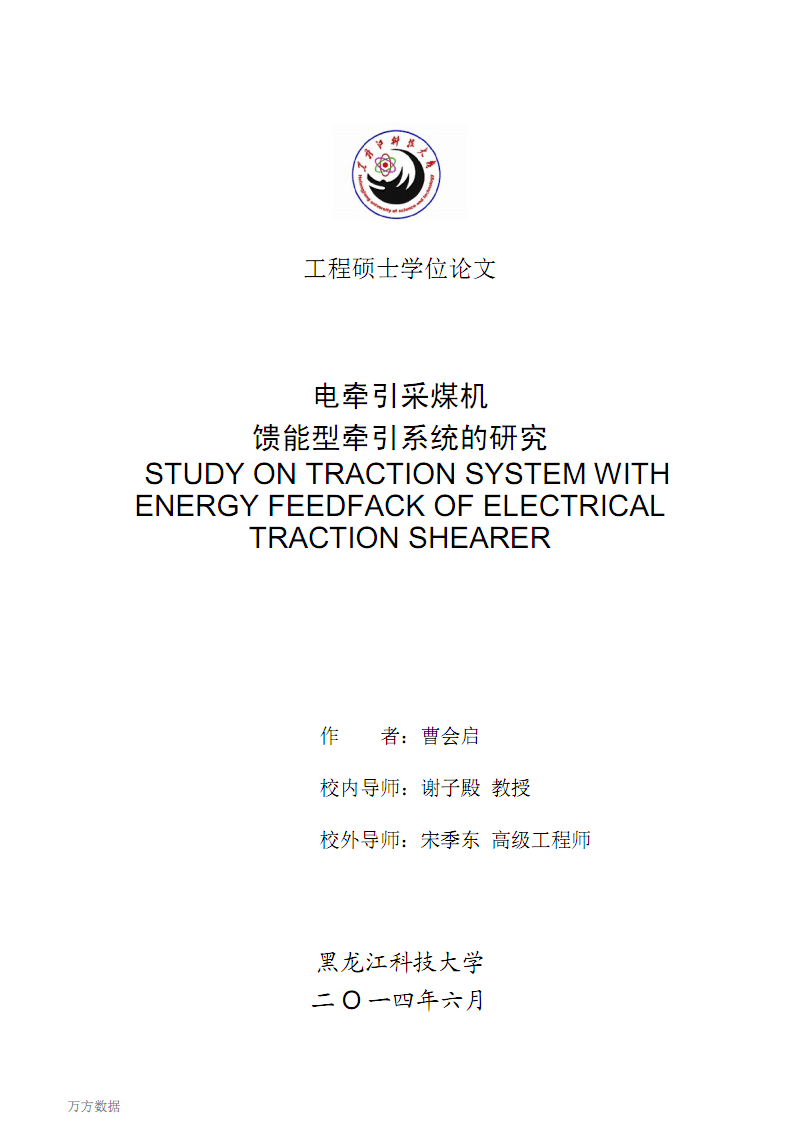 电牵引采煤机馈能型牵引系统的研究.pdf