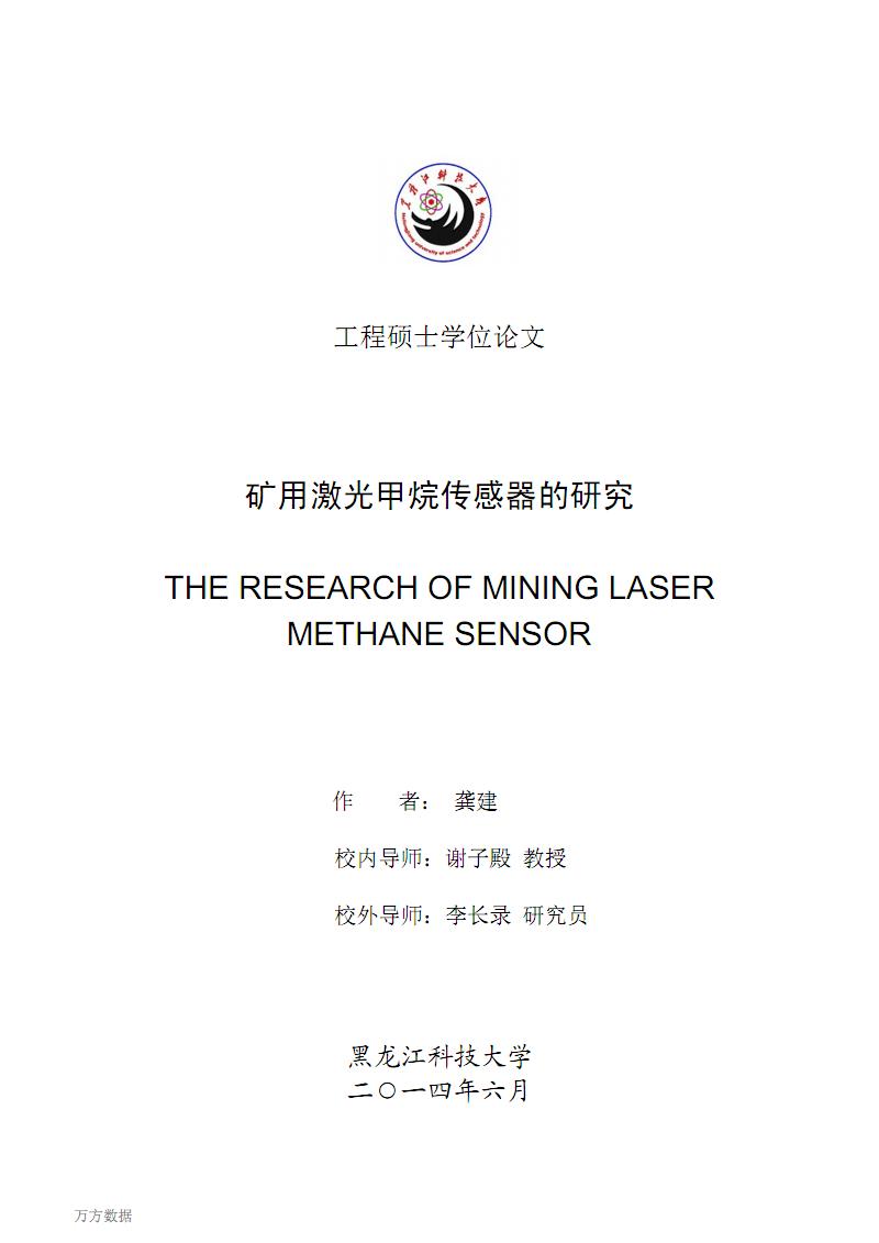 矿用激光甲烷传感器的研究.pdf
