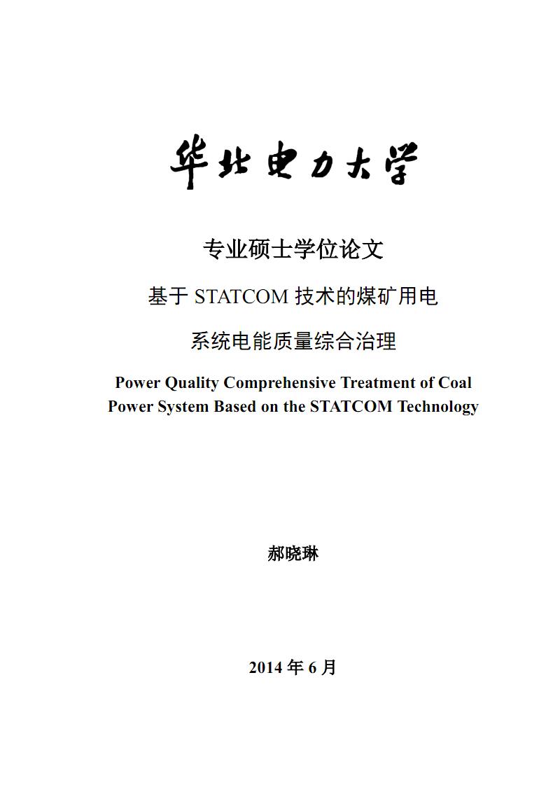基于STATCOM技术的煤矿用电系统电能质量综合治理.pdf