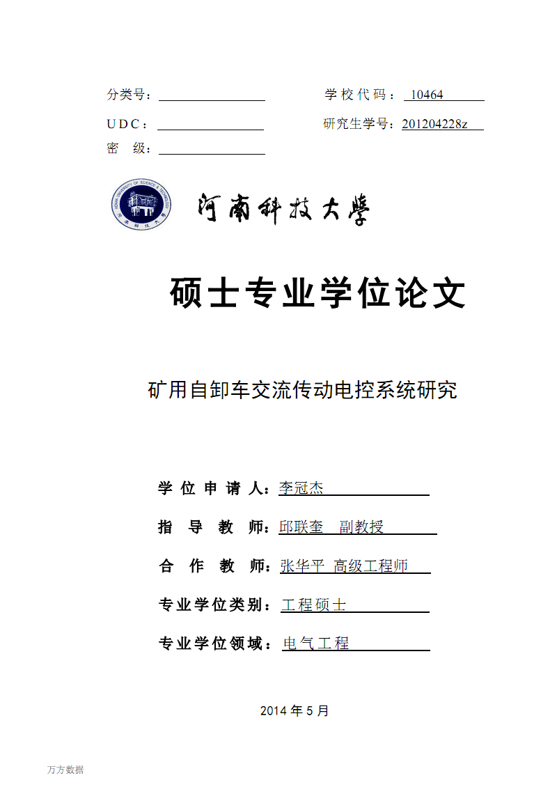 矿用自卸车交流传动电控系统研究.pdf